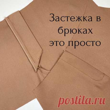 ГОТОВЫЕ ВЫКРОЙКИ PATTERNS в Instagram: «Заглянем в самое загадочное место брюк?) ⠀ Откосок может быть обтачным – он состоит из двух частей и обтачивается по скруглённому срезу. И…»