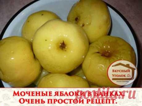 """Моченые яблоки в банках. Очень простой рецепт.  Чтобы не потерять рецепт, жмите """"Класс!"""", а потом """"Поделиться"""". Рецепт будет сохранён  на вашей страничке! Продукты на 2 кг яблок:  2 кг небольших яблок  3 л воды  150 г сахара  2 ст.л. соли  150 г меда  Листья винограда и смородины  Приготовление:  1. Яблоки промыть и сложить в большой эмалированный таз.  2. Соль, сахар и мед смешать с водой, довести до кипения и уварить.  3. Снять с огня и сразу вылить на яблоки. Добавить л..."""