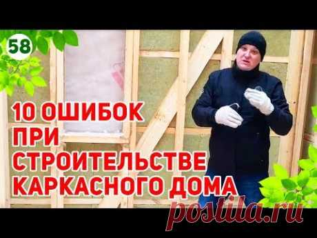 Самые грубые ошибке в каркасном доме! Как надо и как не надо строить каркасник! - YouTube