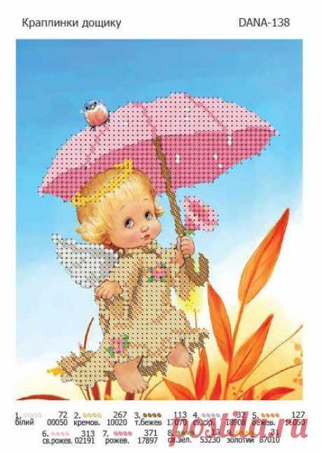 Интернет магазин У Даши - Рукоделие, Схемы для вышивки, Бисер | Схемы вышивки бисером | Капельки дождика-138