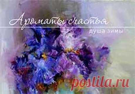 13 выпуск журнала «Ароматы счастья». Душа зимы | Блог Ирины Зайцевой