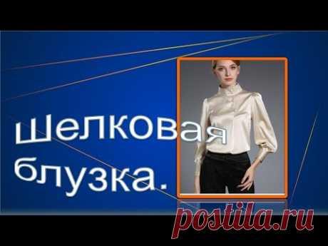 Шелковая блузка.  Моделируем блузку.
