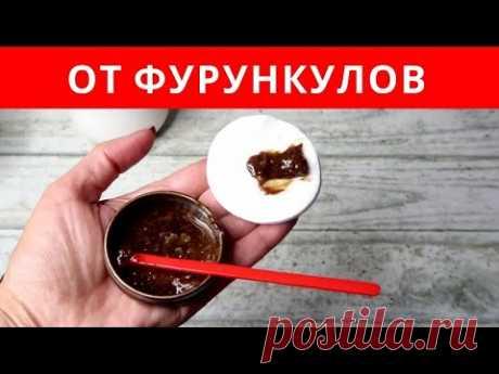 ХОЗЯЙСТВЕННОЕ МЫЛО от фурункулов - YouTube