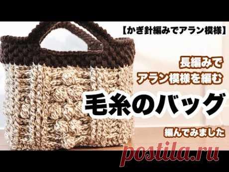 【アラン模様★毛糸のバッグ★かぎ針編み★秋冬★長編み★古い毛糸の使い道】A crochet bag - YouTube