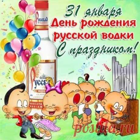 31 Января День Рождения Русской Водки-Прикольные Картинки Поздравления   Всё для праздника
