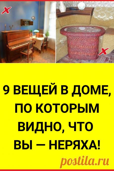 9 вещей в доме, по которым видно, что вы — неряха!