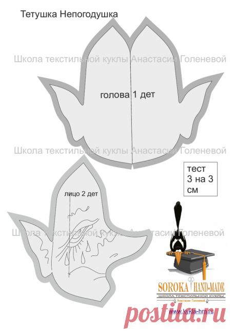 Vykroyka_Tetushki_Nepogodushki.pdf — Яндекс.Диск