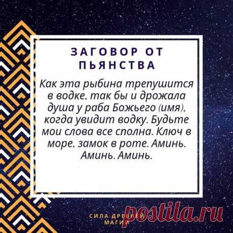 Сильный ритуал от пьянства | Сила древней магии | Яндекс Дзен