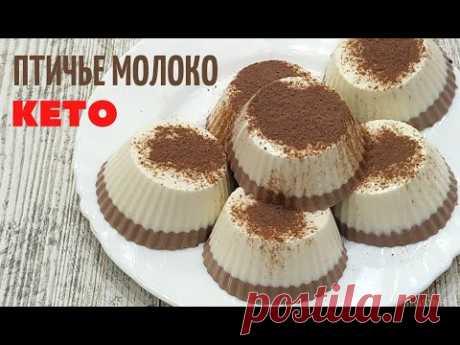 ПТИЧЬЕ МОЛОКО ❤️ КЕТО рецепт ИЗУМИТЕЛЬНОГО десерта