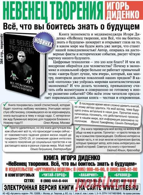 Книга Игоря Диденко «Не Венец творения. Всё, что вы боитесь знать о будущем» - Аргументы Недели