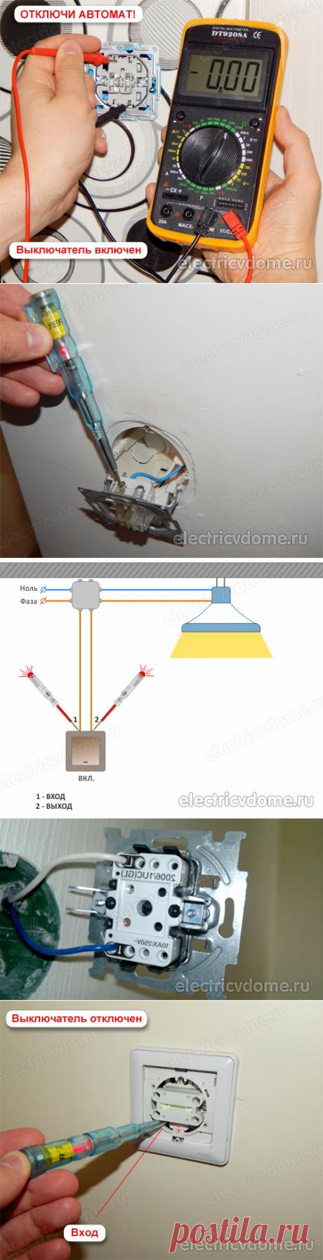 Как проверить выключатель света – 3 способа