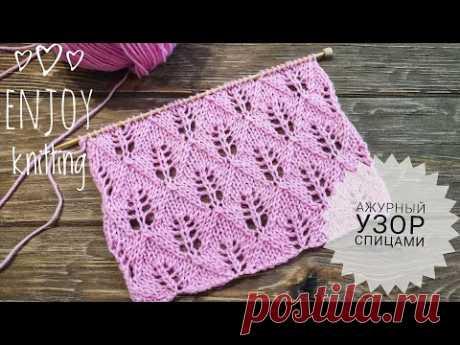 ПРОСТОЙ АЖУРНЫЙ УЗОР СПИЦАМИ | Lace Diamond knitting pattern - YouTube
