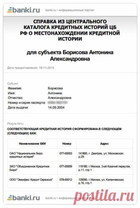 Как бесплатно узнать кредитную историю Слухи Екатеринбурга