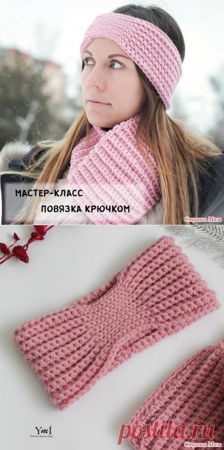 . Красивая повязка крючком - Вязание - Страна Мам
