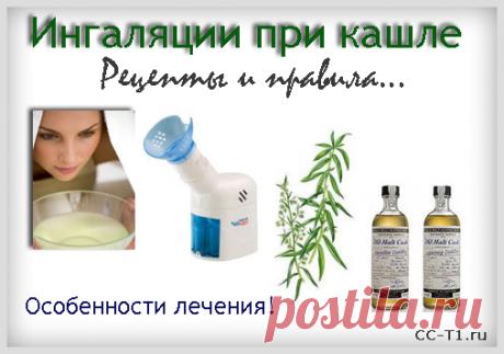Ингаляции при кашле небулайзером, физраствором, препаратами. Чем делать ингаляции при мокром и сухом кашле у детей и взрослых