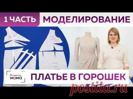 Модное платье в горошек на запах со складками. Часть 1. Моделирование от базовой основы «10 мерок».