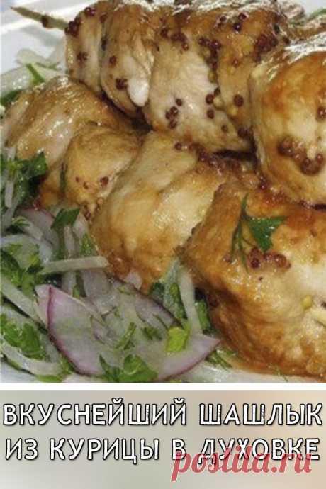 Вкуснейший шашлык из курицы в духовке Бесподобный шашлык можно приготовить и дома. Попробовав это блюдо по нашему рецепту, вы будете приятно удивлены. За счет потрясающего маринада мясо получается нежным, ароматным и пикантным.