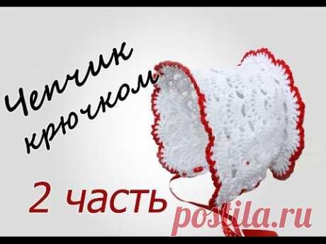 ЧЕПЧИК крючком (2 часть) Crochet Baby Hat - YouTube