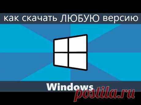 How to download original ISO Windows 7, 8.1 and Windows 10 from the website of Microsoft.