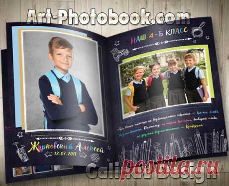 Фотокнига Рисунки мелом » Детские PSD фотошаблоны, выпускные фотокниги, школьные фотоальбомы, фотокниги для детского сада, psd шаблоны для фотокниг, детские коллажи, GalinaV коллажи, школьные psd коллажи, фотокнига макет купить, календари