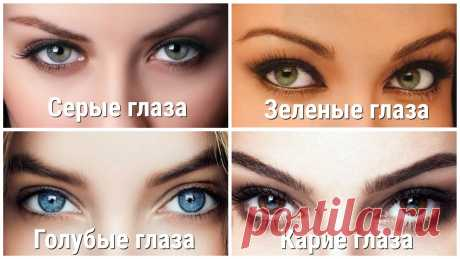 Тест для женщин: цвет глаз поведает о вашем характере - 2 Июля 2020 - Дискотека