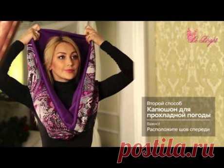 Как одеть снуд- шарф