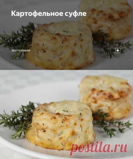 Картофельное суфле | Best Кулинар | Яндекс Дзен