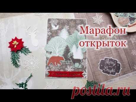 Марафон новогодних открыток/ Открытка №5/ Скрапбукинг