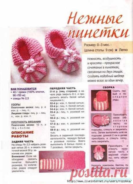 Пинетки спицами — Красивое вязание
