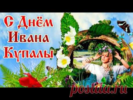 Поздравление с Днем Ивана Купала Красивая музыкальная видео открытка с праздником Ивана Купалы - YouTube