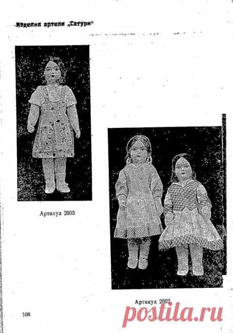 Иллюстрированный прейскурант игрушек СССР, 1938 год | RU_Dolls | Яндекс Дзен