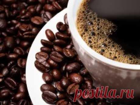 Несколько секретов о кофе, которые помогут Вам стать еще красивее » Хроника мировых событий