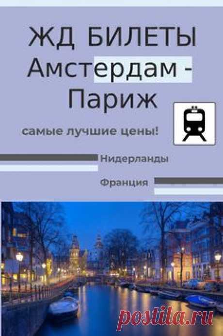 OneTwoTrip - онлайн сервис путешествий! Сервис помогает легко спланировать путешествие: забронировать по специальным ценам апартаменты или номер в отелях по всему миру, купить авиабилет любой авиакомпании, билет на поезд или автобус по России, СНГ и Европе!  #путешествие #тур #экскурсия #отель #билеты #авиабилеты #самолет #жд #поезд #автобус #бронь #гостиница #trip #mixtrum #vojage #сервис #апартаменты #билет #заказ