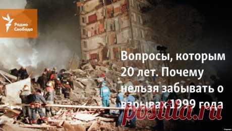 Вопросы, которым 20 лет. Почему нельзя забывать о взрывах 1999 года Почему нельзя забывать о взрывах в России в 1999 году