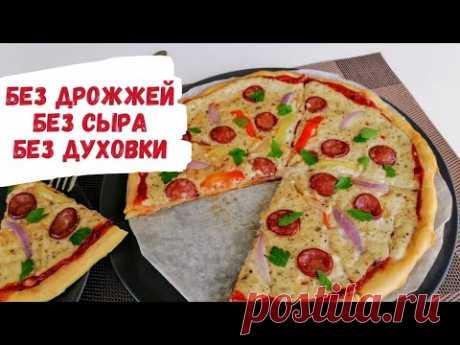 Без дрожжей, без сыра, без духовки! Вкусная пицца, которая покорила всех моих подруг!
