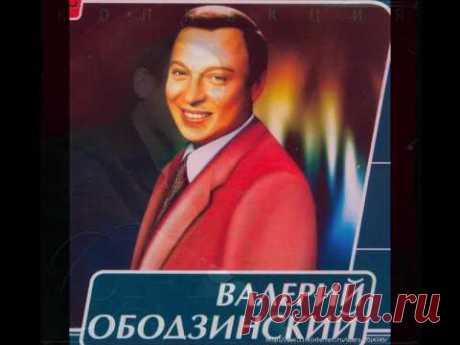 """Валерий Ободзинский """"Мелодия"""""""