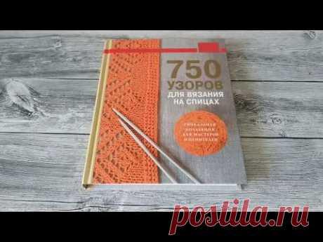750 узоров для вязания на спицах