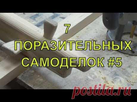 7 ПОРАЗИТЕЛЬНЫХ САМОДЕЛОК изделий из дерева # 5 которые вас удивят КРУТЫЕ САМОДЕЛКИ Стройка
