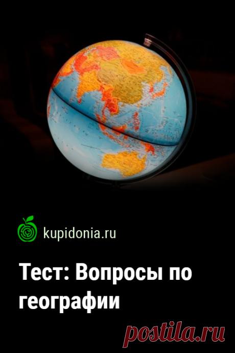 Тест: Вопросы по географии. Проверьте свои знания по географии, пройдя наш интересный тест. Проверьте ваши знания!