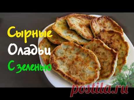 Вкусные ОЛАДЬИ С СЫРОМ и зеленью / Оладьи на СМЕТАНЕ рецепт - YouTube