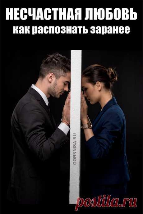 Несчастная любовь - как распознать заранее | ГОРНИЦА