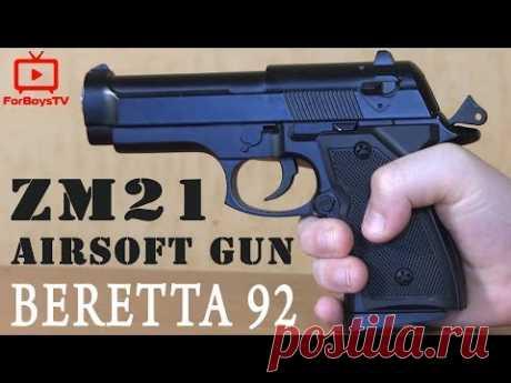 Детский пневматический пистолет ZM 21 (Beretta 92) пробил жестяную банку - YouTube