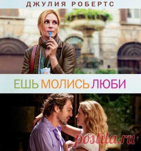 """Душевный и лёгкий фильм""""Ешь, молись, люби""""(2010)Приятного просмотра!."""