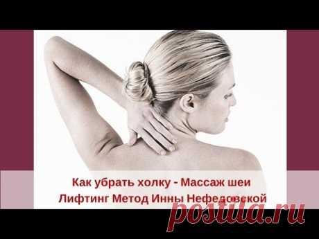 Как убрать холку? Делайте массаж шеи, устраняющий холку!