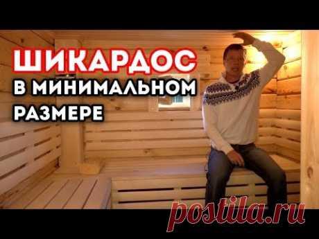 ШИКАРНАЯ минимальная БАНЯ с печкой и террасой # Строительство бани под ключ в Екатеринбурге - YouTube