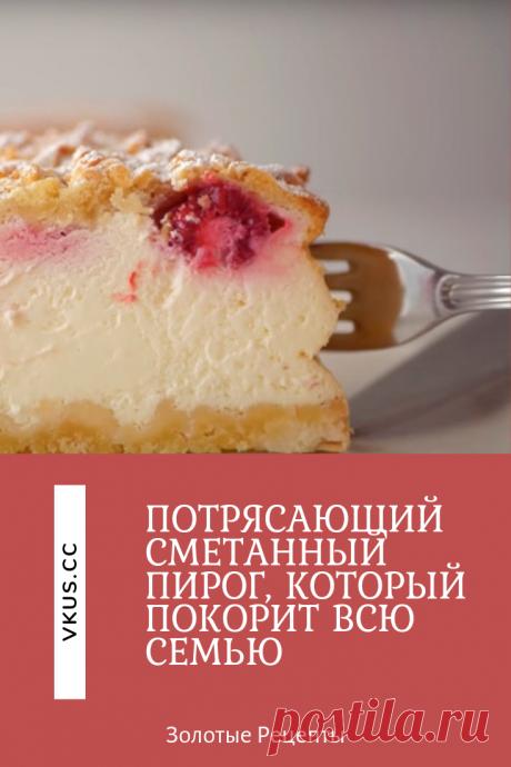 Рецепт приготовления сметанного пирога #сметанныйпирог #выпечка #кулинария #пирогсметанный #рецепты