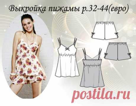 Выкройка пижамы р.32-44(евро) #выкройки #мастер_класс #шитье #идеи #моделирование