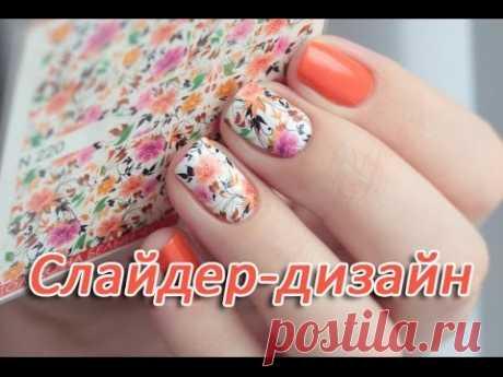 Sticker slider design for nails, the Catalogue - Slider design