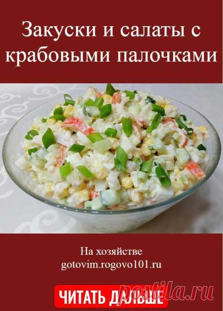 Закуски и салаты с крабовыми палочками