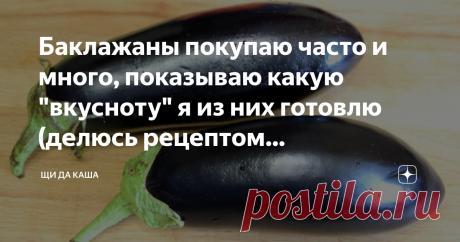"""Баклажаны покупаю часто и много, показываю какую """"вкусноту"""" я из них готовлю (делюсь рецептом маринованного салата)"""